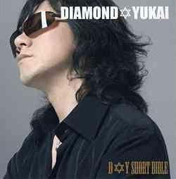 ダイアモンド☆ユカイの画像 p1_10
