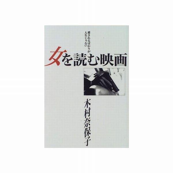 画像1: 女を読む映画―愛されるばかりが人生じゃない―  (近代文藝社)