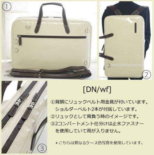 3: ドイツ製完全防水生地 with 止水ファスナー3way ビジネス ブリーフケース 2コンパートメント44「DN/wf」 アイボリー / ホワイト Made in japan/Fabric from Germany
