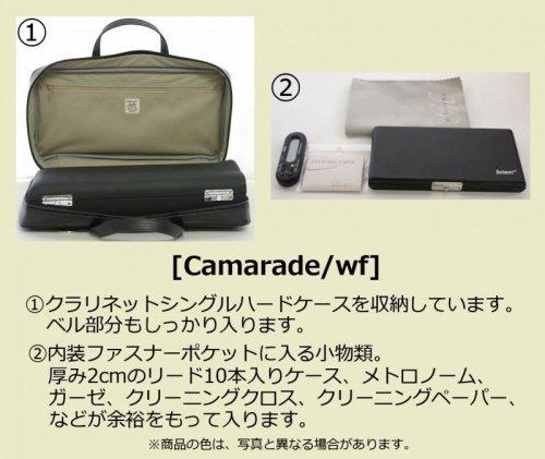 3: クラリネットバッグ「Camarade/wf」 ブロンズグリーン