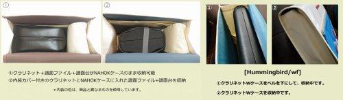 2: リュックII 「Hummingbird/wf」(フルート,オーボエ,クラリネット対応)トリコロール(ホワイト / オーシャンブルー・ダークレッド)