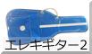 エレキギター2