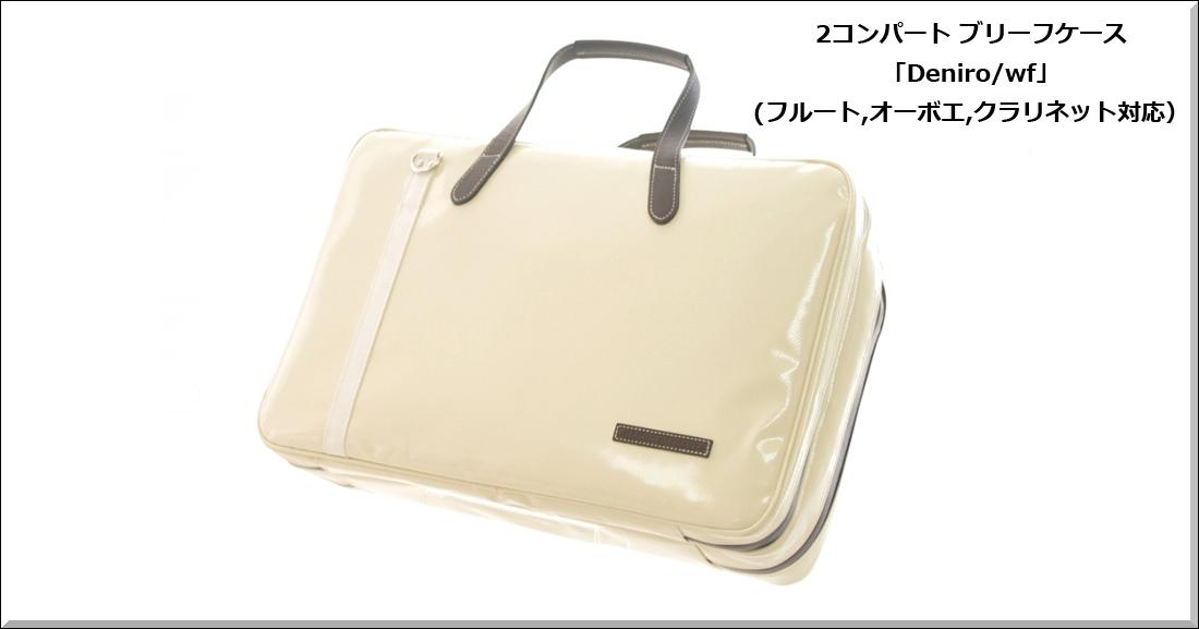 2コンパート・ブリーフケース