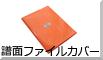 譜面ファイルカバー