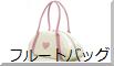 フルートバッグ