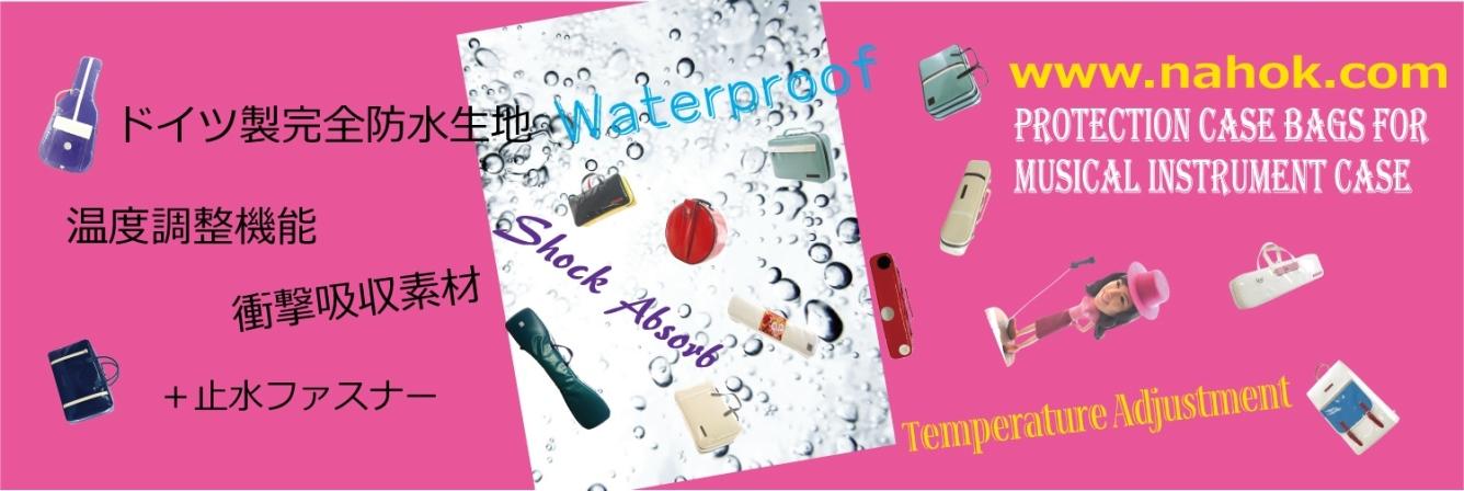防水・温度調整機能・衝撃吸収素材