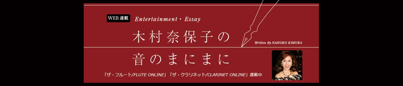 WEB連載エッセイ・木村奈保子の音のまにまに
